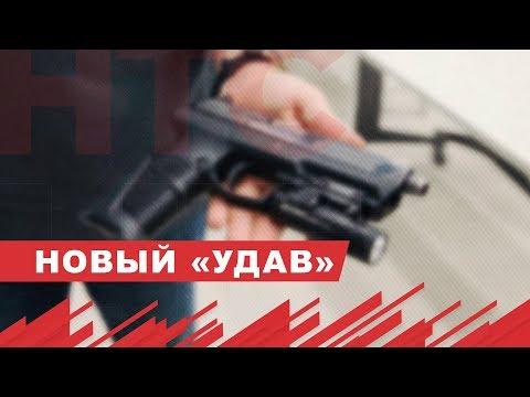 НТС Севастополь: Пистолет «Удав» поступил на вооружение российской армии