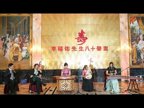 Beautiful Chinese Musical Instrument Performance 80th Birthday Party Toronto Videographer