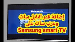 طريقة إضافة قمر النايل سات وعرب سات على تلفزيون السامسونج سمارت