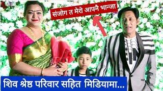 शिव श्रेष्ठ श्रीमती र छोरा सहित पहिलोपटक मिडियामा || Shiva Shrestha Family || Barsha Raut Weeding