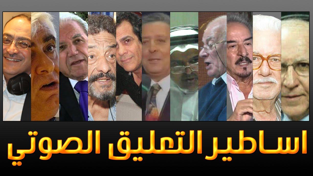 أساطير التعليق العربي الصوتي