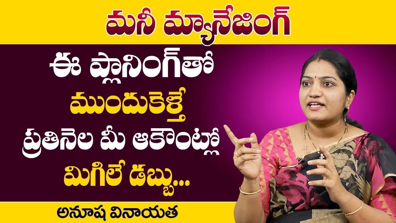 #VijayaPatham   Money Planning   కోట్లు సంపాదించే మనీ ప్లానింగ్స్   Anusha Vinayatha   DAILY MONEY