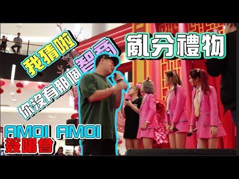 【Tomato VLOG】#45 網紅聚會 AMOI AMOI JB 簽唱會當主持又亂講話!!!