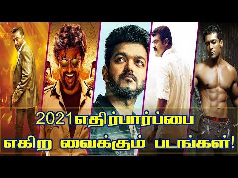 2021ல் எதிர்பார்ப்பை எகிற வைக்கும் திரைப்படங்கள்   2021 upcoming tamil movies   KGF 2   Valimai