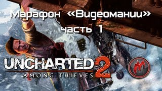 Uncharted 2: Among Thieves - Марафон. Часть 1