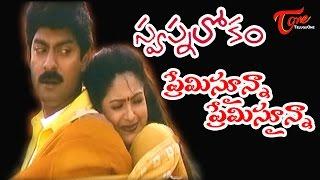Swapnalokam Songs - Premisthunna Premisthunna - Raasi - Jagapathi Babu