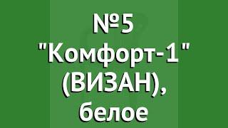 Кресло пластиковое №5 Комфорт-1 (ВИЗАН), белое обзор ВИЗ_072 производитель Визан (Россия)