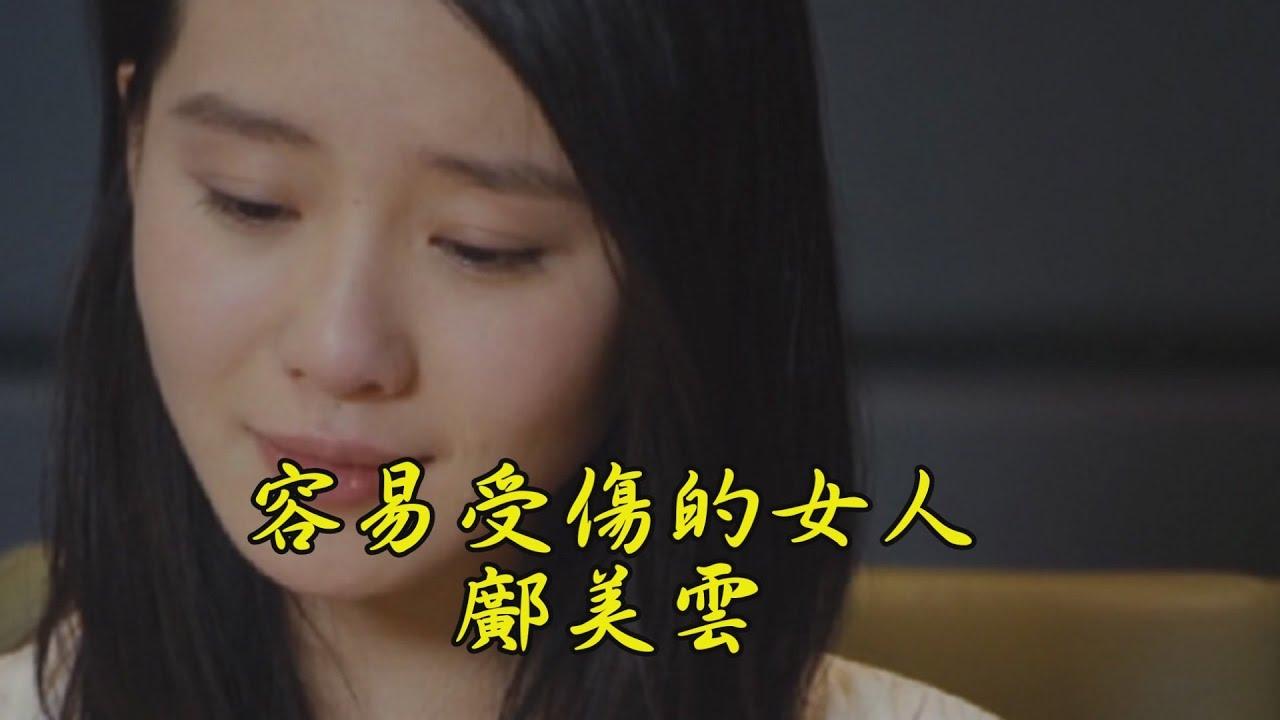 容易受傷的女人 - 鄺美雲【HD】