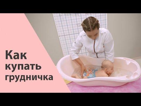 Как держать новорожденного во время купания / Как купать грудничка - Галина Игнатьева