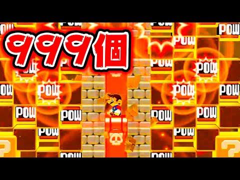 POWブロックを999個壊すコースが気持ち良すぎた【ましゅるむ,マリオメーカー2】