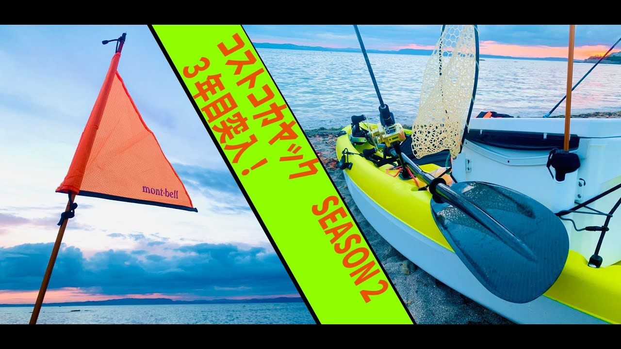 Costco kayak SEASON2 3年目に突入!