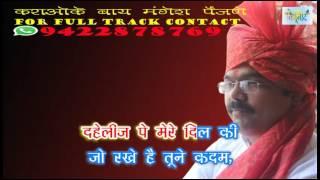 Na sikha maine jina jina karaoke by mangesh painjane