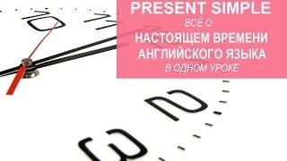 Present Simple - Настоящее время в английском языке