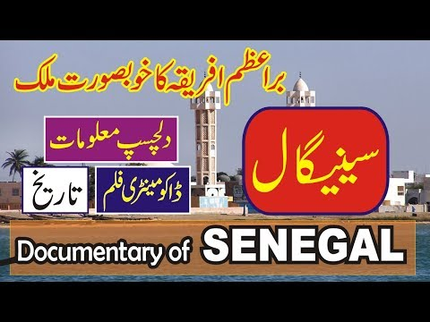 Senegal (West African Country) Amazing Facts, History, Documentary in Urdu/Hindi/हिंदी