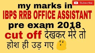 my marks in IBPS RRB office assistant pre exam 2018 by success way
