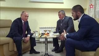 Путин лично поздравил Нурмагомедова с защитой титула чемпиона UFC