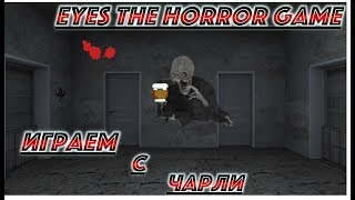 Eyes the horror game  играем с Чарли👻