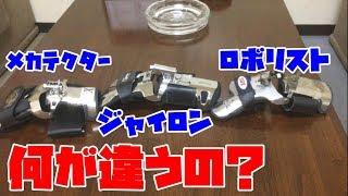 プロテストでは使用禁止、メカテクター紹介!