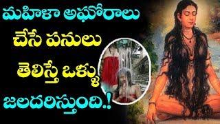 OMG! Do You Know What Women Aghoras Do? | Shocking Facts in Telugu | VTube Telugu YouTube Videos