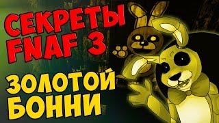- Five Nights At Freddy s 3 ЗОЛОТОЙ БОННИ