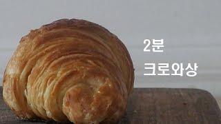 제빵기없이 2분 손반죽으로 크로와상 만들기/무반죽빵  …