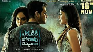 Ekkadiki pothavu chinnavada heart touching bgm