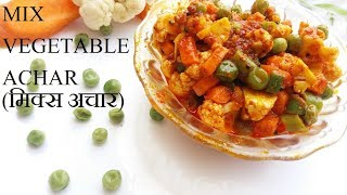 Mix Vegetable achar | Instant Mix Vegetable pickle | How to make mix vegetable pickle |