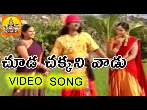 Palle Jaanapadam Telangana Folk Songs
