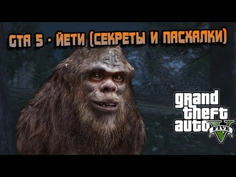 GTA 5 - ЙЕТИ (Секреты и...