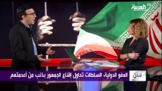 منظمة العفو الدولي تدين الاعدامات في إيران