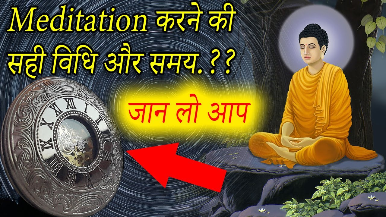 How to do meditation with perfection   Best time for ...