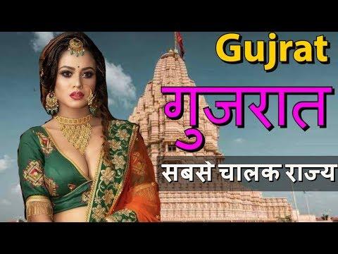 गुजरात जाने से पहले एक बारे ज़रूर देखे. Amazing and Shocking Facts Of Gujrat