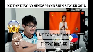 [REACTION] She RANKED 6th | KZ TANDINGAN sings MANDARIN SONG 你不知道的痛 | SINGER 2018 | #JANGReacts