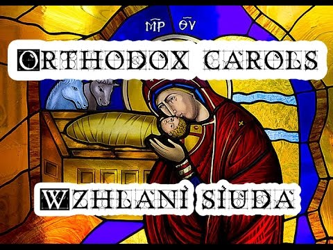 Wzhlani siuda - Orthodox Christmas Song - Православное Рождество Песня
