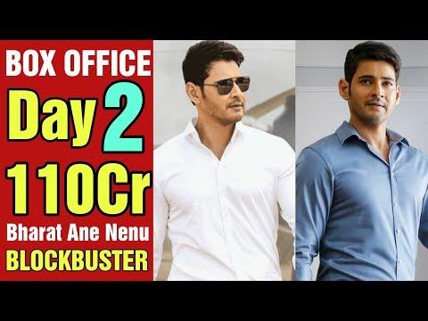 Bharat Ane Nenu 2nd Day Record Breaking Box Office Collection | Mahesh Babu