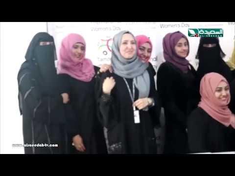 تقرير : المرأة اليمنية تحتفل بيومها العالمي في ظل ظروف قاهرة (15-3-2019)