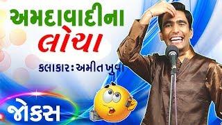 અમિત ના અફલાતૂન જોક્સ - latest gujarati jokes by amit khuva - gujju stand up comedy