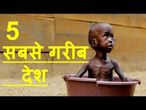 [Hindi]5 World most poorest country!! 5 दुनिया के सबसे गरीब देश