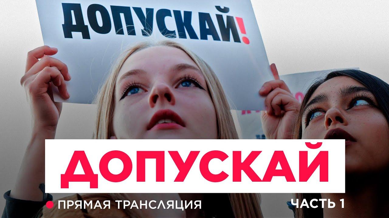Акция протеста «Допускай!». Первая часть: у мэрии Москвы. Прямая трансляция