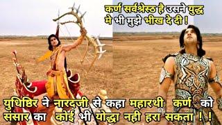 Yudhishthir ne karna ko sarvashreshth yodha mana / karna kaa parakram / mahabharata | History Fact