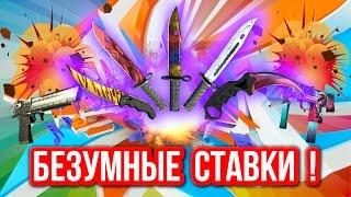 Безумные Ставки : СТАВКА В 100 000 р. ! (#5)
