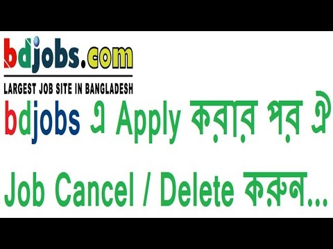 How to cancel bdjobs job application | Delete job in bdjobs | Digital Technology