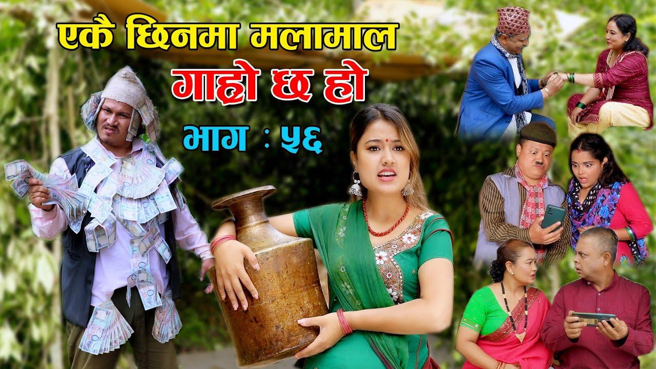 Download एकै छिनमा मलामाल II Garo Chha Ho II Episode: 56 II July 28, 2021 II Begam Nepali II Riyasha Dahal