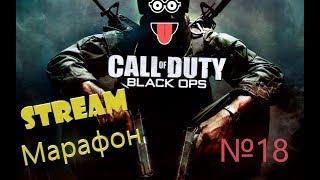 Марафон прохождения Call of Duty. На ветеране.№18 (Call of Duty Black Ops)