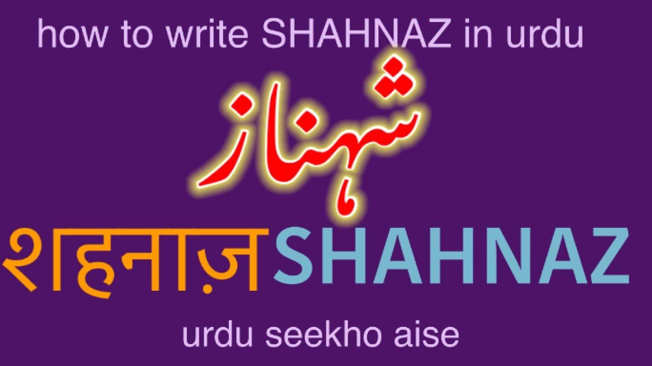 How To Write Shahnaz In Urdu Shahnaz Name Meaning Shahnaz Naam Ka Matlab Youtube