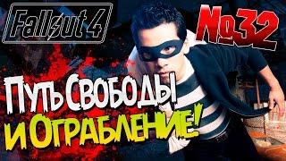 Fallout 4 Нашли ПОДЗЕМКУ Прохождение на русском