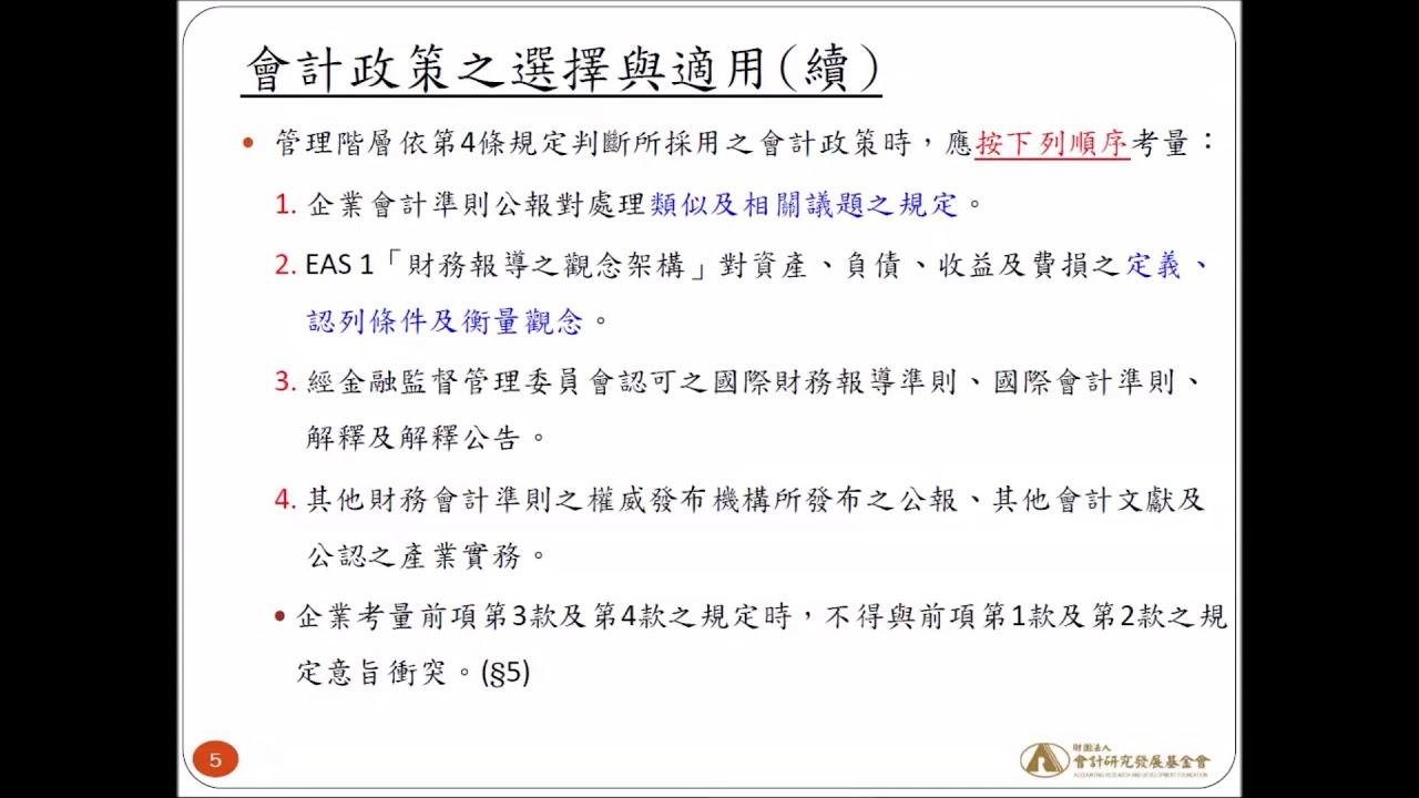 【經濟部廣告】20170901企業會計準則公報宣導會 - YouTube