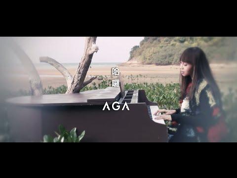 AGA - 《哈囉》 MV