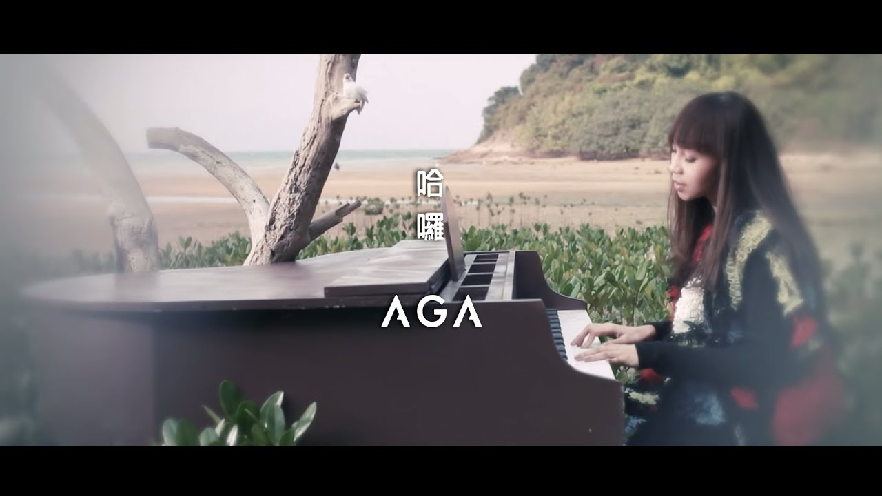 AGA - 《哈囉》 MV - YouTube