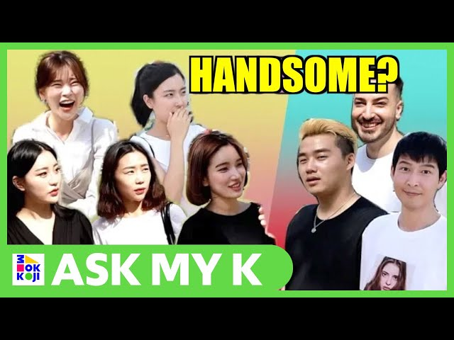 Ask My K : Leo Chun - Do Koreans consider us handsome?